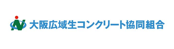 大阪広域生コンクリート協同組合