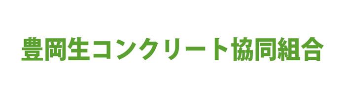 豊岡生コンクリート協同組合